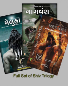 Meluha, Nagvansh, Vayuputro na sapath (Full Set in Gujarati Amish Tripathi) Gujarati Book by Amish Tripathi