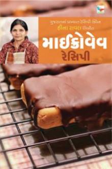 Microwav Recipe Gujarati Book by Heena Raval