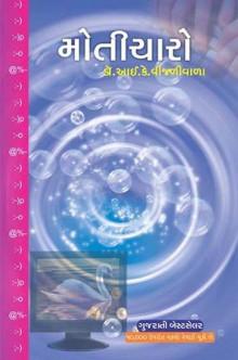 Moticharo Gujarati Book by I K Vijaliwala