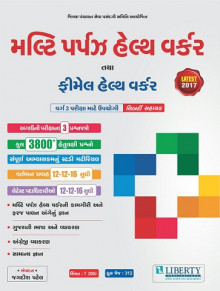Multi Purpose Health Worker And Female Health Worker Exam Guide for Class 3 Exams Gujarati Book Written By Jagdish Patel