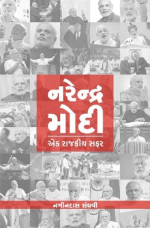 Narendra Modi - Ek Rajkiy Safar Gujarati Book by nagindas Sanghavi Buy online