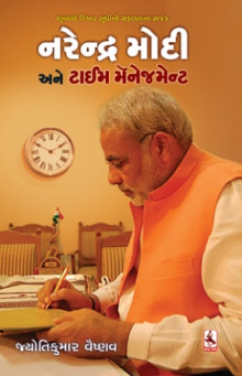 Narendra Modi Ane Time Management Gujarati Book Written By Jyotikumar Vaishnav