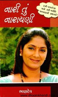 Nari Tu Narayani Gujarati Book Written By Bhandev