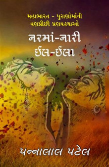Narma Naari - Il - Ila Gujarati Book Written By Pannalal Patel