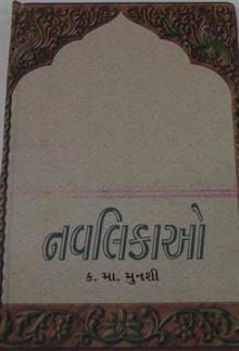 Navlikao Gujarati Book by K M Munshi