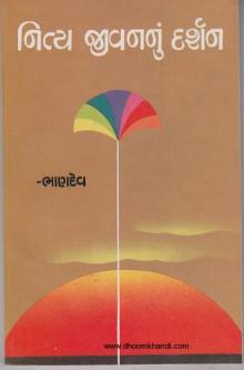 Nitya Jivannu Darshan Gujarati Book Written By Bhandev