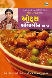 Otas Ane Soyabin Recipy Gujarati Book Written By Heena Raval