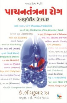 Pachantantra Na Rog Gujarati Book Written By Dr Bhimkumar Jha