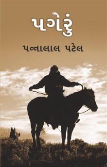 Pageru Gujarati Book Written By Pannalal Patel