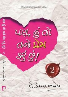 Pan Hu To Tane Prem Karu Chhu Part 2 Written by Dr Hansal Bhachech  પણ હું તો તને પ્રેમ કરુ છુ ભાગ ૨ - ડો હંસલ ભચેચ