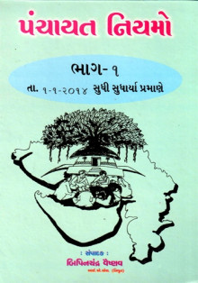 Panchayatna Niyamo Vol 1 Gujarati Book Written By Bipinchandra Vaishnav