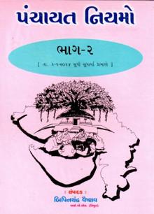 Panchayatna Niyamo Vol 2 Gujarati Book Written By Bipinchandra Vaishnav