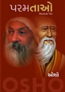 Param Tao (Gujarati Translation of Absolute Tao The Three Treasures Vol 1) (book)