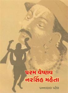 Param Vaishnav Narsinh Mehta Gujarati Book Written By Pannalal Patel