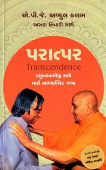 Paratpar - Transcendence Book In Gujarati by Abdul Kalam