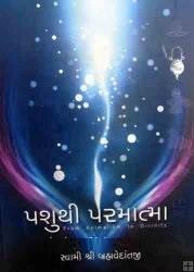 Pashuthi Parmatma Gujarati Book Written By Swami Brahmvedantji