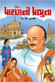 Patan Ni Prabhuta Gujarati Book by K  M  Munshi