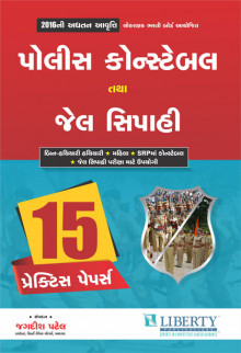 POLICE CONSTABLE 15 PRACTICE PAPERS Gujarati Book For 2016 Exams