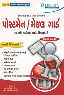 India Post Postman and Mailguard Exam 2016 Book