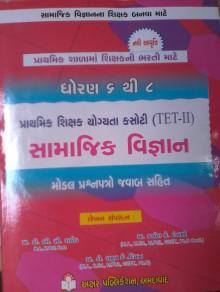 Prathmik Shikshak Yogyata Kasoti (TET 2)Std 6 To 8 Samajik Vigyan Gujarati Book