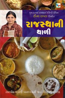 Rajastani Thali Gujarati Book Written By Heena Raval