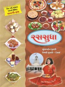 Rassudha Gujarati Book by Sudhaben Munshi