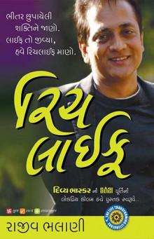Rich Life Gujarati Book by Rajiv Bhalani
