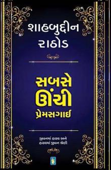 Sabse Unchi Prem Sagai Gujarati Book by Shahbuddin Rathod