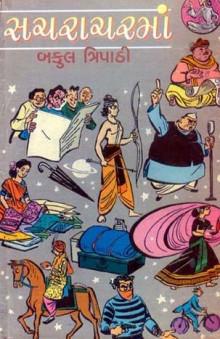 Sacharachar Ma Gujarati Book Written By Bakul Tripathi