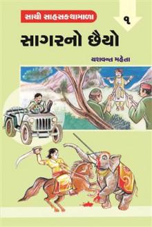Sachi Sahaskathamala - Part 1 to 5 Gujarati Book by Yashwant Mehta