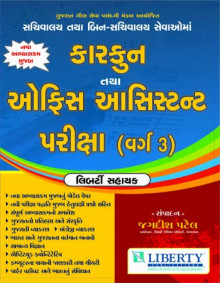 Sachivalay Bin - Sachivalay Karkun Ane Office Assistant Class-3 Exam Guide (book)