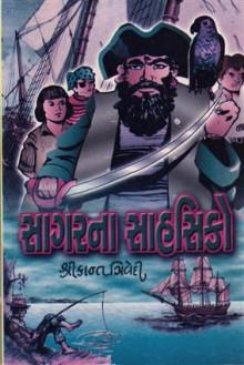 Sagar Na Sahsiko Gujarati Book by Shrikant Trivedi