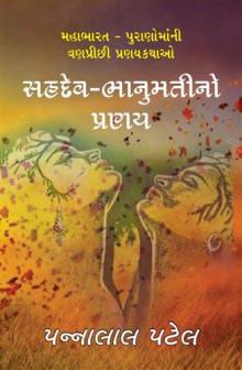 Sahdev - Bhanumatino Pranay Gujarati Book Written By Pannalal Patel