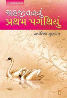 Sahjivan Nu Pratham Pagathiyu Gujarati Book by Avantika Gunvant