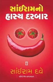Sairam No Hasya Darbar Gujarati Book by Sairam Dave