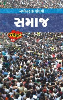 Samaj - Tad Ane Fad Series Gujarati Book Written By Nagindas Sanghavi