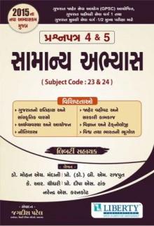 GPSC Mains Samanya Abhyas paper 4 & 5 - Liberty Gujarati Book