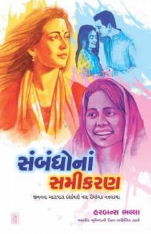 Sambandho Na Samikaran (gujarati book)