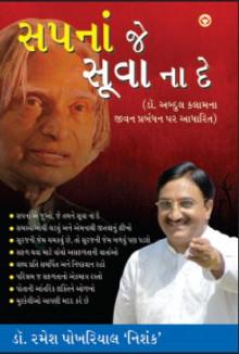 Sapna Je Suva Naa De Gujarati Book Written By Ramesh Pokhriyal