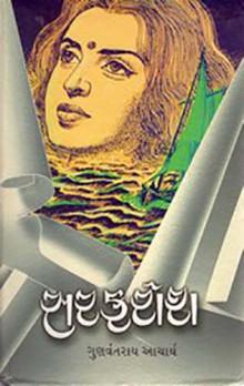 Sarfarosh Gujarati Book by Gunvantray Aacharya