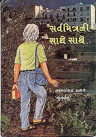 Sarvamitrani Sathe Sathe Gujarati Book Written By Labhshankar Thakar