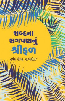 Shabda Na Sagpan Nu Shrifal (gujarati book)