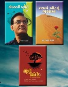 Dr. Sharad Thakar Latest Gujarati Books Combo Offer buy online