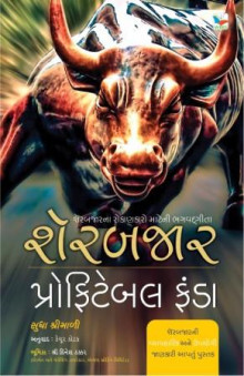 Sherbaazar - Profitable Funda Gujarati Book Written By Sudha Shrimali