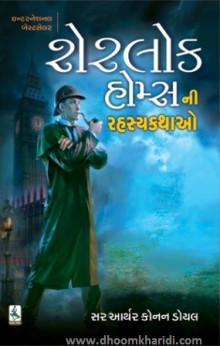 Sherlock Holmes ni Rahasyakathao in gujarati books