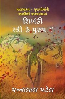 Shikhandi - Stri ke purush? Gujarati Book Written By Pannalal Patel