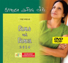 Shikshak Ane Shikshan - Kaajal Oza DVD Video Gujarati Book