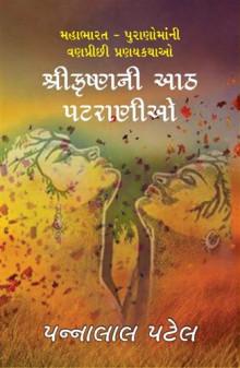 Shree Krushnani Aath Pataranio Gujarati Book Written By Pannalal Patel