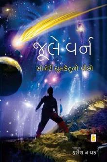 Soneri Dhumketu No Pichoo Gujarati Book by Jule Verne