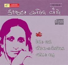 Stri - Devi ke dasi - Vastu ke vyakti - Samvedana Ane Lokpriyata  - Kaajal Oza MP3 CD Gujarati Book